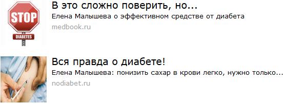preparati-dlya-lecheniya-saharnogo-diabeta-narodnimi-sredstvami
