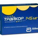 Трайкор 145 мг