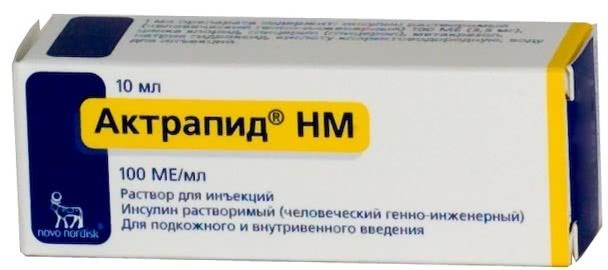 «Актрапид НМ» — инсулин короткого действия