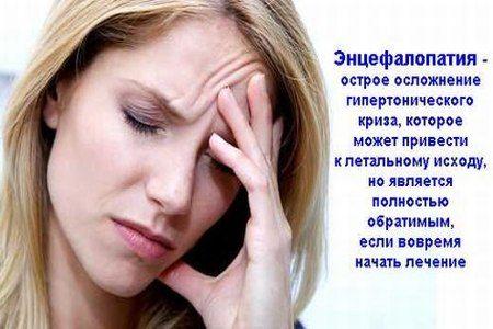 Энцефалопатия при сахарном диабете