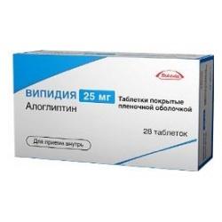 Алоглиптин 25 мг