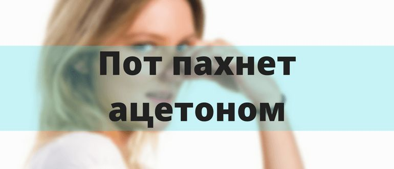 Почему от диабетика пахнет ацетоном