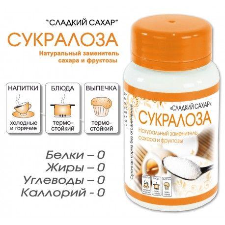 Преимущества и недостатки сахарозаменителя сукралоза