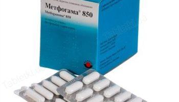 Метфогамма 500/850/1000 мг